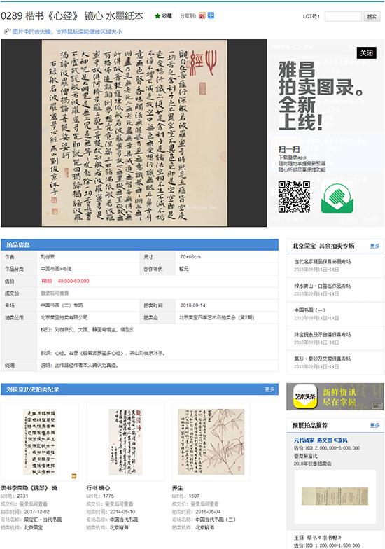 刘俊京《心经》荣宝四季拍卖会 46000成交