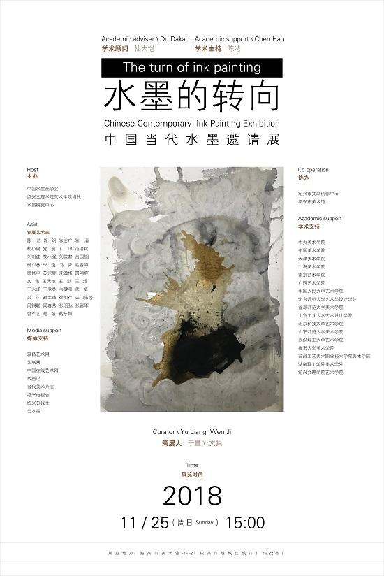 水墨的转向——中国当代水墨邀请展