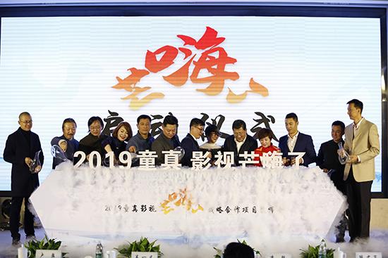 """2019""""芒嗨了""""战略合作项目发布会在京启动"""