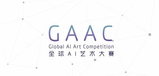 首届全球AI艺术大赛获奖名单公布 AI赋能文创推动产业升级