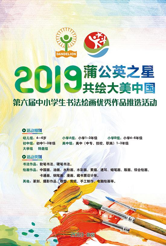 第六届中小学生书画推选活动8月在京举办